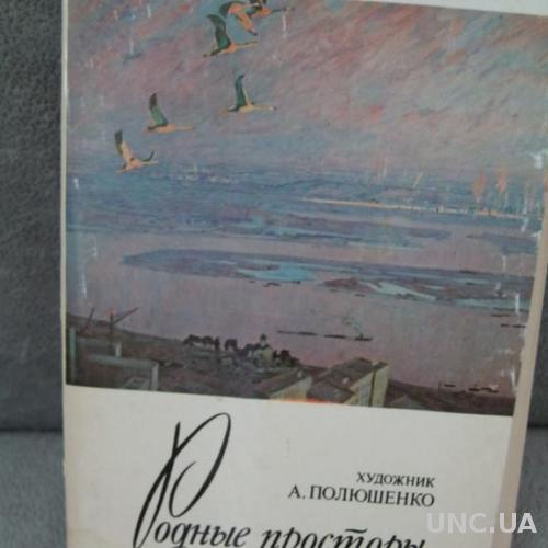 открытки родные просторы 1983