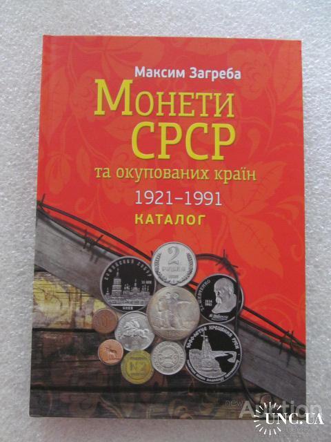 КАТАЛОГ МОНЕТИ СРСР та окупованих країн 1921 - 1991