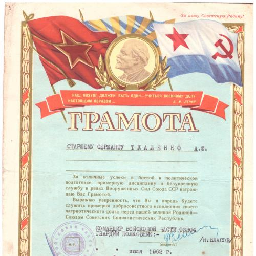 1962 СССР Грамота Ст. сержанту  подписана командиром в/ч 03304 полковником Власовим