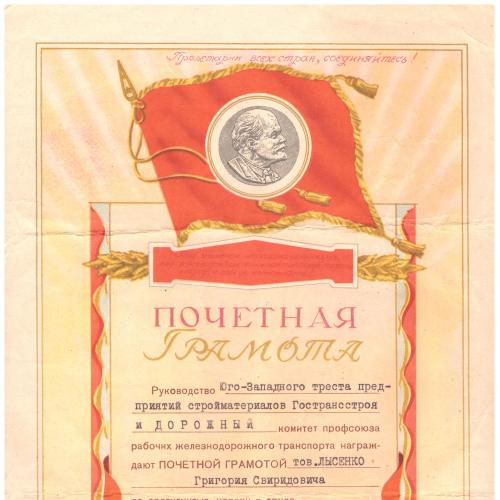1964 СССР Грамота Гострансстроя