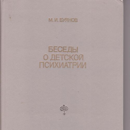 Буянов М.И. Беседы о детской психиатрии М.:Просвещение, 1986