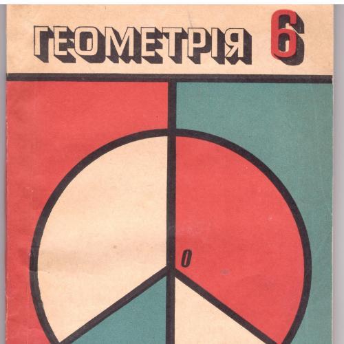 Геометрія.Навчальний посібник для 6 кл. Під ред. А.М.Колмогорова. К.;1978