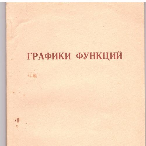 Графики функций. Учебное пособие для поступающих в вузы. М.:1972