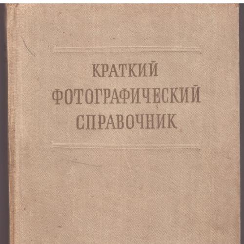 Краткий фотографический справочник. Под ред. В.В. Пуськова. М.: Искусство,1953