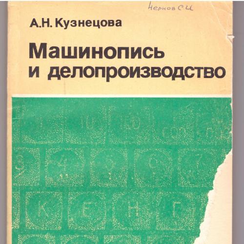 Кузнецова  А.Н. Машинопись и делопроизводство. М.:ДОСААФ.1987