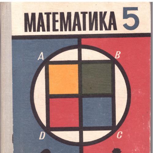 Математика. Підручник для 5 кл. Під ред. Маркушевича. К.;1980