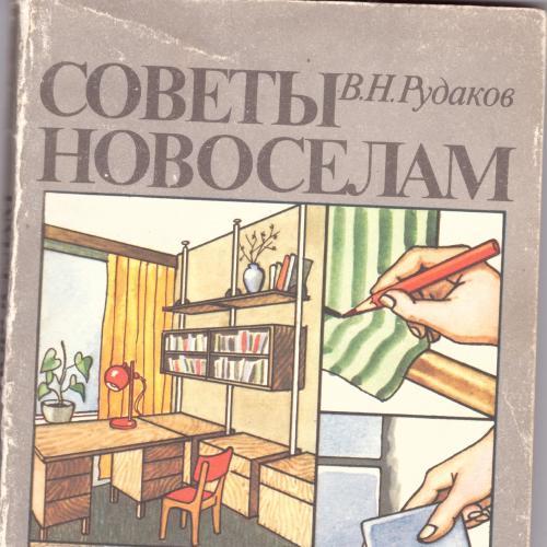 Рудаков В.Н. Советы новоселам. М.: Росагропромиздат, 1989