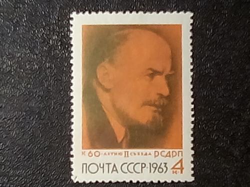 СССР 1963  MН  ІІ СЬЕЗД РСДРП