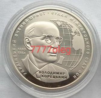 Володимир Корецький 2 грн 2020 / Владимир Корецкий