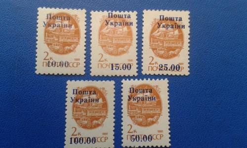 Провизории ЧЕРНОВЦЫ (Украина ) - 1993