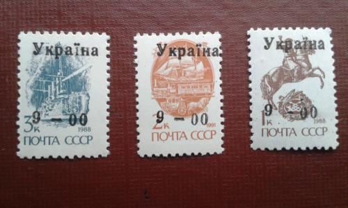 Провизории Ужгород 1993г.