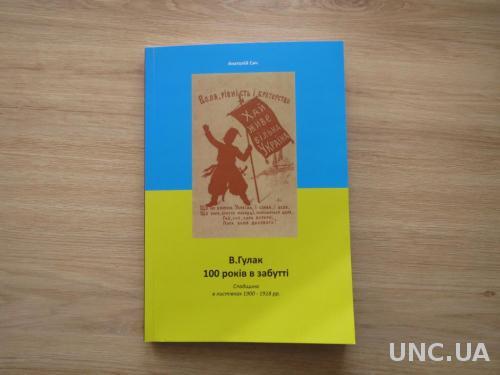 100 років в забутті. Альбом Каталог почтовых открыток художника В. Гулака 1900-1918. Автор А. Сыч