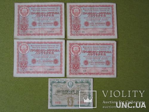 Лотерея 1958 года 5 билетов