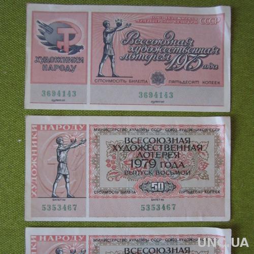 Всесоюзная художественная лотерея 1975,1979 года 3 билета