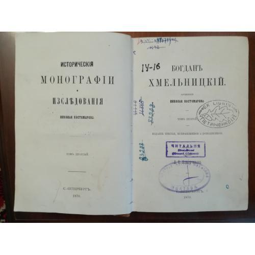 Николай Костомаров Богдан Хмельницкий,том 2 СПБ,1870 г.