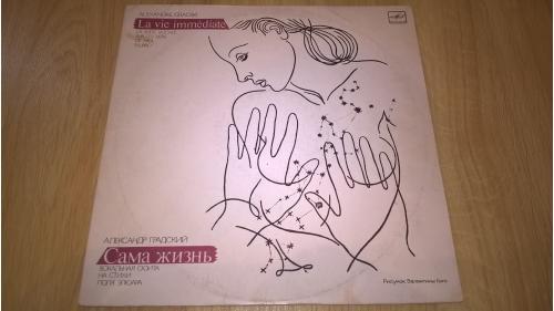 Александр Градский (Вокальная Сюита Сама Жизнь) 1981. (LP). 12. Vinyl. Пластинка. Ленинград. NM/EX+