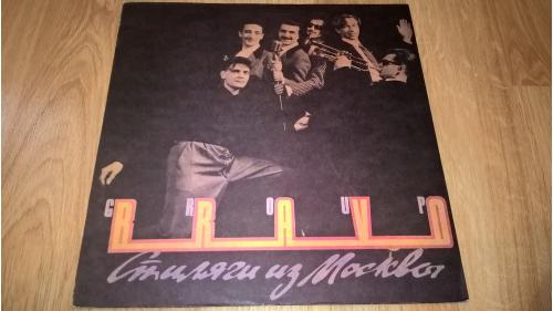 Браво (Стиляги Из Москвы) 1990. (LP). 12. Vinyl. Пластинка. Латвия. Sintez Records. NM/NM