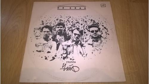 Чайф (Не Беда) 1989. (LP). 12. Vinyl. Пластинка. Латвия. M (Mint). Новая. Неигранная.