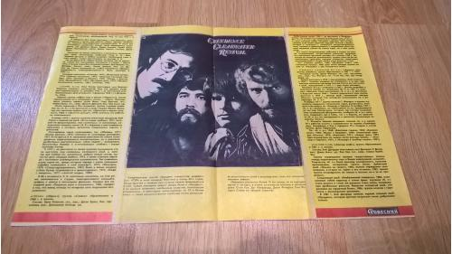 Creedence Clearwater Revival / Криденс (Рок Энциклопедия Ровесника) 1988. Постер.