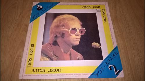 Elton John (Рок-Архив. Your Song) 1969-71. (LP). 12. Vinyl. Пластинка. NM/NM
