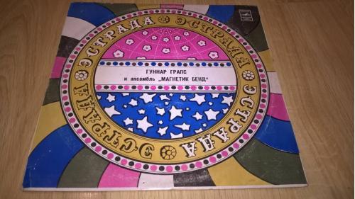 Gunnar Graps Ja Magnetic Band (Roosid Papale) 1981. (LP). 12. Vinyl. Пластинка. Ленинград.