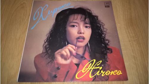 Hiroko / Хироко (II) 1991. (LP). 12. Vinyl. Пластинка. Латвия. NM/EX+. RARE. Limited Edition.