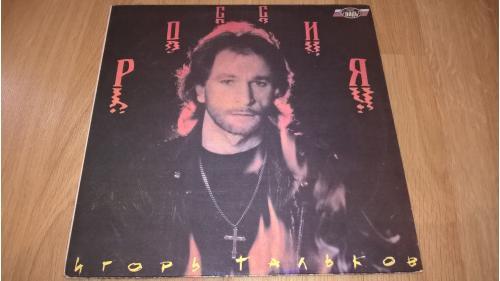 Игорь Тальков (Россия) 1991. (LP). 12. Vinyl. Пластинка. Ладь. Russia. EX+/EX+