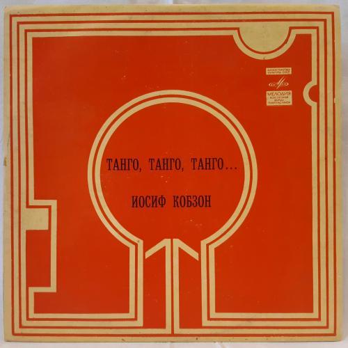 Иосиф Кобзон (Танго, Танго, Танго...) 1980-81 (LP). 12. Vinyl. Пластинка. Латвия.