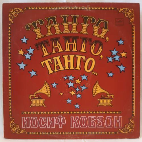 Иосиф Кобзон (Танго, Танго, Танго...) 1980-81 (LP). 12. Vinyl. Пластинка.