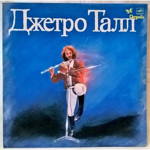 Jethro Tull / Джетро Талл - The Very Best Of - 1969-77. (LP). 12. Vinyl. Пластинка.