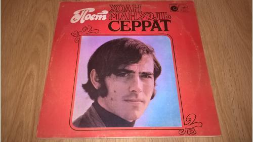 Joan Manuel Serrat (Поет Хоан Мануэль Серрат) 1969. (LP). 12. Vinyl. Пластинка. Mint. Новая. Неигран