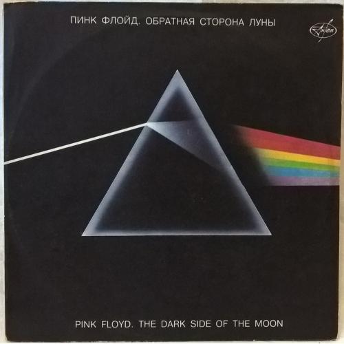 Pink Floyd - The Dark Side Of The Moon - 1973. (LP). 12. Vinyl. Пластинка. Russia.