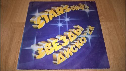 Stars On 45 / Rock N Roll (Звезды Дискотек-II) 1982. (LP). 12. Vinyl. Пластинка. EX+/EX+