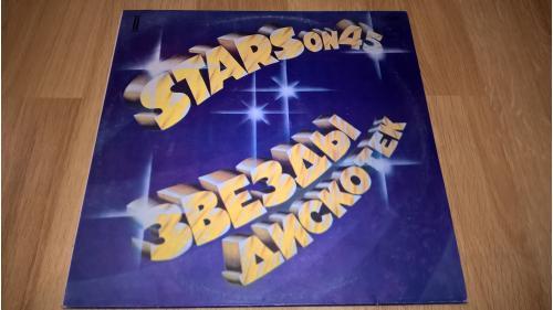 Stars On 45 / Rock N Roll (Звезды Дискотек-II) 1982. (LP). 12. Vinyl. Пластинка. NM/EX+