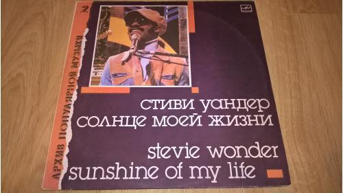 Stevie Wonder (Sunshine Of My Life) 1966-72. (LP). 12. Vinyl. Пластинка. Ленинград. NM/NM