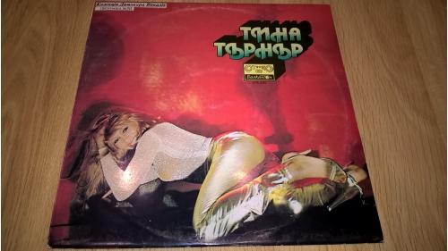 Tina Turner (Тина Търнър) 1981. (LP). 12. Vinyl. Пластинка. Bulgaria. NM/EX+