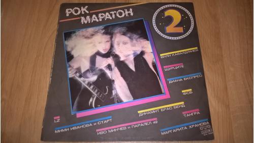 V.A. Rock Marathon (Рок Маратон. Vol-2) 1981. (LP). 12. Vinyl. Пластинка. Bulgaria.