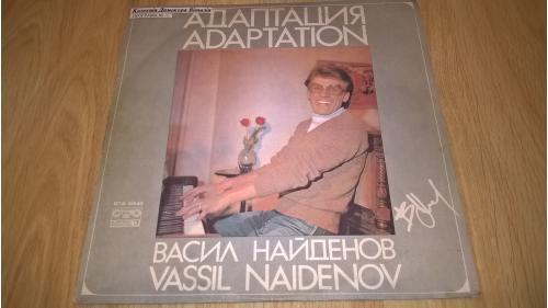 Vassil Naidenov & FSB. Васил Найденов и ФСБ (Adaptation) 1980. (LP). 12. Vinyl. Пластинка. Bulgaria.