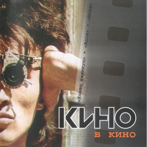 Виктор Цой. Кино (Кино в Кино) 2002. (CD). Компакт Диск. Каприz / Moroz Records. S/S. Запечатанное.