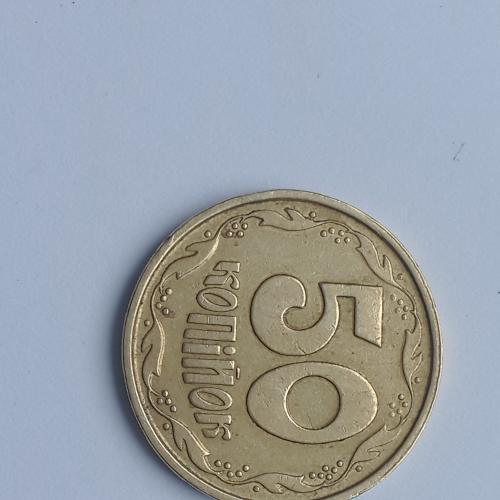 50копеек 1994года Украины Обиходная монета