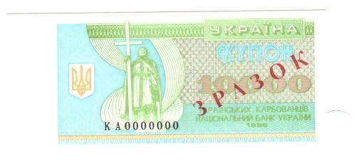 ЗРАЗОК 10000 купон карбованців 1996 ОБРАЗЕЦ