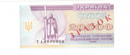 ЗРАЗОК 20000 купон карбованців 1996 ОБРАЗЕЦ