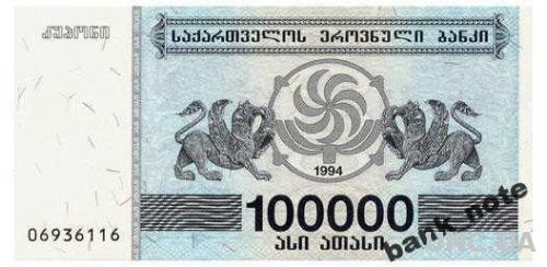 ГРУЗИЯ 48Ab GEORGIA 100000 COUPONS 1994 Unc