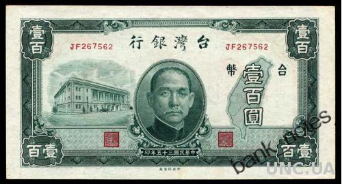 КИТАЙ 1939 CHINA TAIWAN 100 YUAN 1946 AUnc+