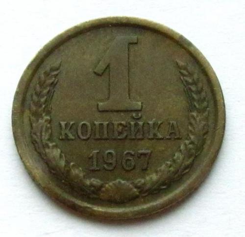 М1 СССР 1 КОПЕЙКА 1967