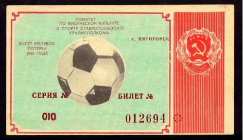РФ ФУТБОЛЬНАЯ ЛОТЕРЕЯ ПЯТИГОРСК 1 РУБЛЬ 1988
