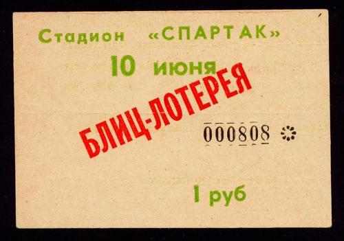 РФ ФУТБОЛЬНАЯ ЛОТЕРЕЯ ЭЛИСТА СТАДИОН СПАРТАК 1 РУБЛЬ 10 ИЮНЯ (1989)