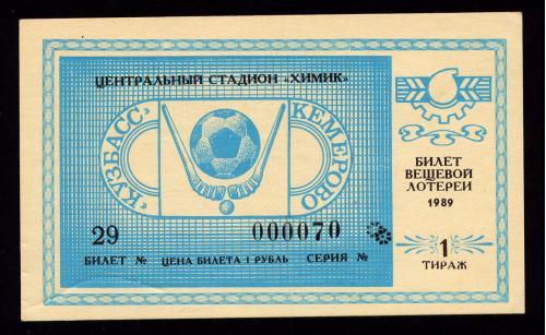 РФ ФУТБОЛЬНАЯ ЛОТЕРЕЯ КЕМЕРОВО КУЗБАСС 1 ТИРАЖ 1 РУБЛЬ 1989
