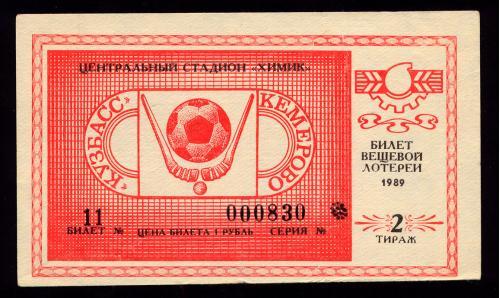РФ ФУТБОЛЬНАЯ ЛОТЕРЕЯ КЕМЕРОВО КУЗБАСС 2 ТИРАЖ 1 РУБЛЬ 1989