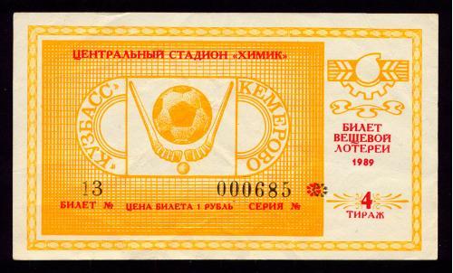 РФ ФУТБОЛЬНАЯ ЛОТЕРЕЯ КЕМЕРОВО КУЗБАСС 4 ТИРАЖ 1 РУБЛЬ 1989